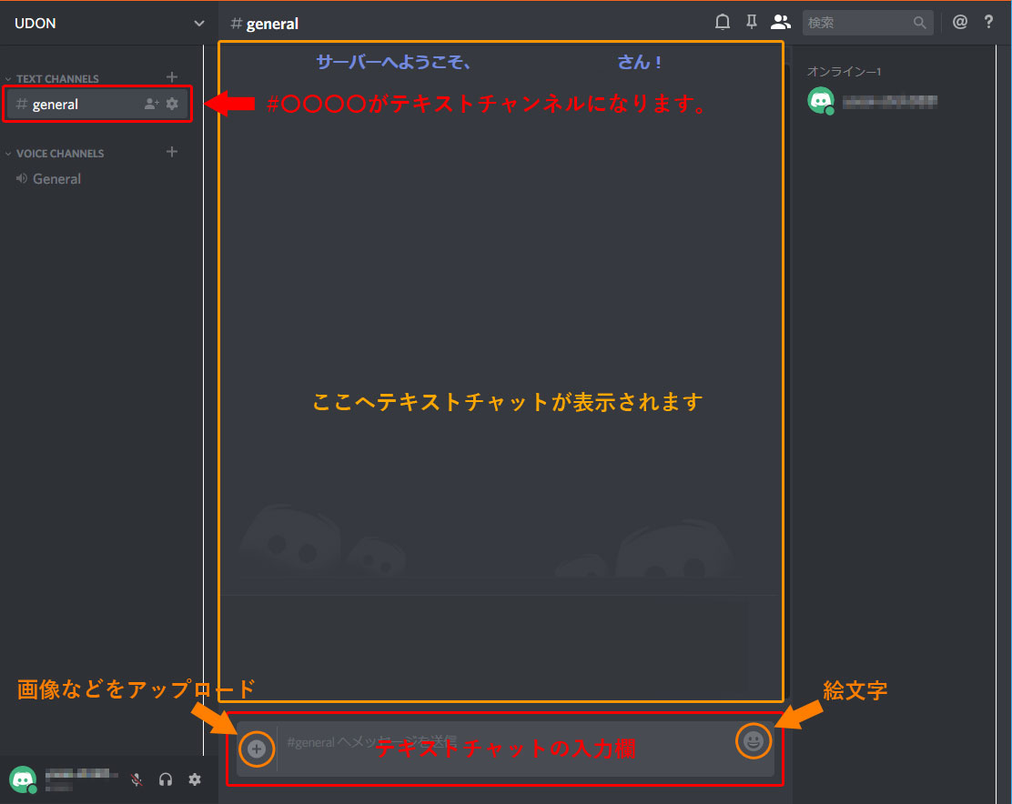 discord-for-pc-text